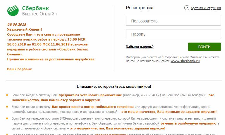 sberbank ru sms h2